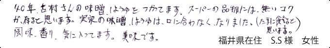 40年、古村さんの味噌、醤油を使ってます。スーパーの品物には、無いコクがあると思います。実家の味噌、しょうゆは、口にあわなくなりました風味、香り、気に入ってます。美味です。